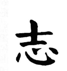 Ideogramma Zi